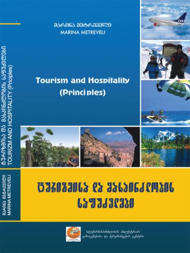 turizmi_metreveli_cover_27.03